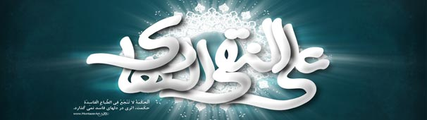 *****صندوق پس انداز و قرض الحسنه الهادی ع عاشق اباد *****  www.sandoghalhadi@yahoo.com